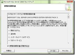 SQLSV20051